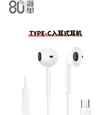 80简单 SL-E03 高品质平耳式 TYPE-C耳机
